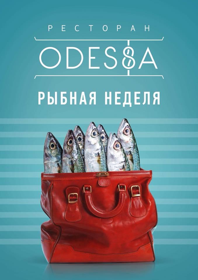 Ресторан Одесса